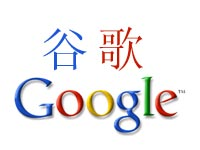googlechina.jpg
